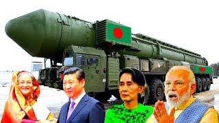 বাংলাদেশের ভয়ংকর যুদ্ধ অস্ত্র আতংকে মিয়ানমার    Bangladesh vs Myanmar India Pakistan
