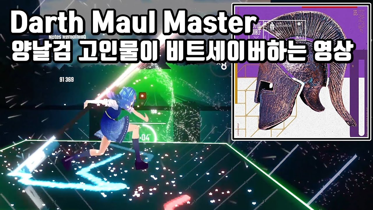 [Beat Saber] Darth Maul Master Play | 양날검 고인물이 비트세이버하는 영상 | ZAYDE WOLF - GLADIATOR