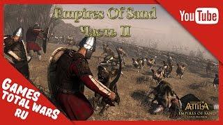 Обзор DLC Empires Of Sand для Total War: ATTILA Часть 2