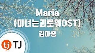 [TJ노래방] Maria(미녀는괴로워OST) - 김아중 (Kim Ah Joong) / TJ Karaoke