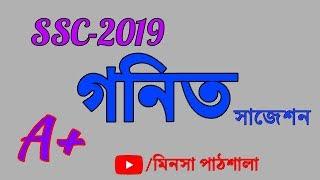 Download Video Special Math Suggestion||SSC-2019||এসএসসি পরীক্ষার  চুড়ান্ত গনিত সাজেশন||এসএসসি-২০১৯||মিনসা পাঠশালা MP3 3GP MP4
