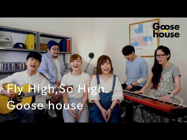 Fly High,So High./Goose house