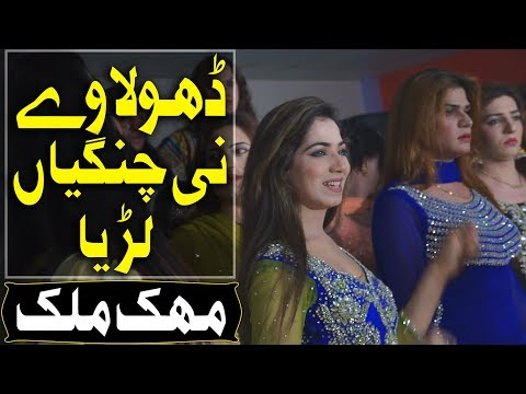 Mehak Malik New Dance Video - Dhola Ve nhi O changiyan Ladaiyan - Shemail Birthday Party -