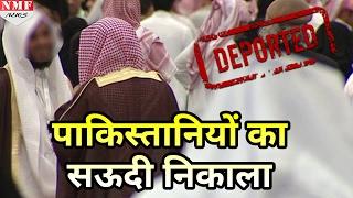 Saudi Arab ने 39,000 Pakistani citizen को अपने देश से बाहर निकाला