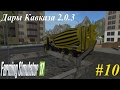 """Farming Simulator 17: """"Дары Кавказа 2.0.3""""- едем на карьер + пробуем возить бетон. #10"""