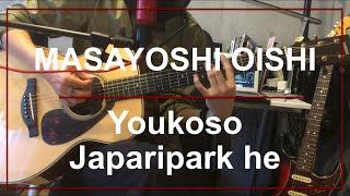大石昌良さん中心に弾き語り動画をアップしています。 チャンネル登録、ツイッターもよろしくお願いします。https://twitter.com/takuto_live #弾き語り #ギター #大石昌良.