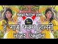 Gaadi Jhumkyachi Jhumkyachi DJ   Dance Midi Song   Gavti Halgi Active pad  Dj song   Dj shivam