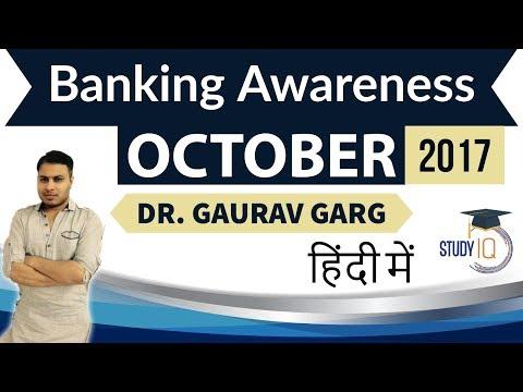 Banking Awareness - October 2017 for IBPS PO/ RRB PO/ RBI Grade B/ UPSC/ Clerk/LIC/SBI PO/Banking