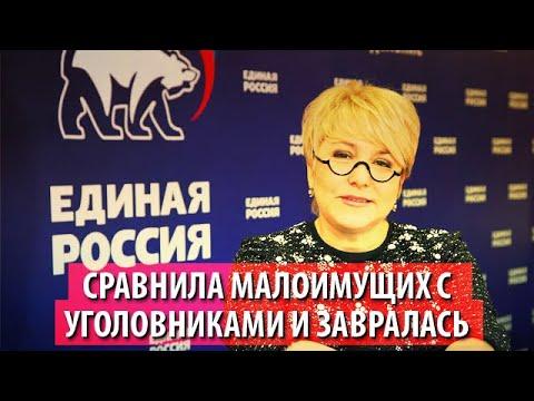 Депутат Гусева сравнила