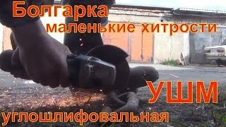 Болгарка маленькие хитрости углошлифовальная машина 2018 УШМ болгарка аккумуляторная мини болгарка