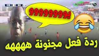 شاهد... جنون معلق مباراة ملاوي و جزر القمر ههه!!!