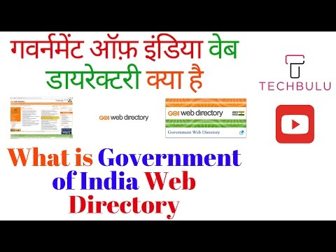 Government of India Web Directory - Details - Explained - In Hindi