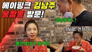 에이핑크 김남주씨가 봉짬뽕에 놀러왔어요!!