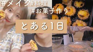 【9歳差姉弟のとある1日】メイクして準備!!手作りエッグタルトがサックサクトロ〜♡【お知らせも】