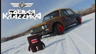 БОЕВАЯ КЛАССИКА ЗИМНИЙ ДРИФТ / Ваз 2106 Боевая Кла...