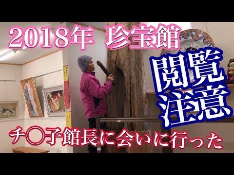 2018.1.21 【珍宝館】へチ◯子館長にまた会いに行った...閲覧注意!