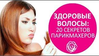 видео 10 секретов для здоровья волос