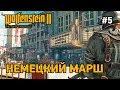 Wolfenstein 2 5 Немецкий марш mp3