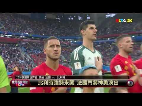 愛爾達電視20180711 |【世足四強戰】烏姆帝帝致勝球 法國勝比利時進決賽