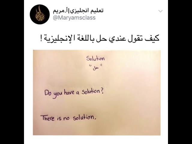 معنى حل باللغة الإنجليزية Solution Youtube