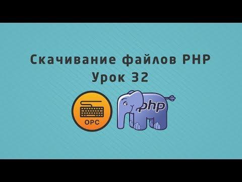 32 - Уроки PHP. Скачивание файлов в PHP (readfile)