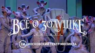 Мюзикл «Всё о Золушке»