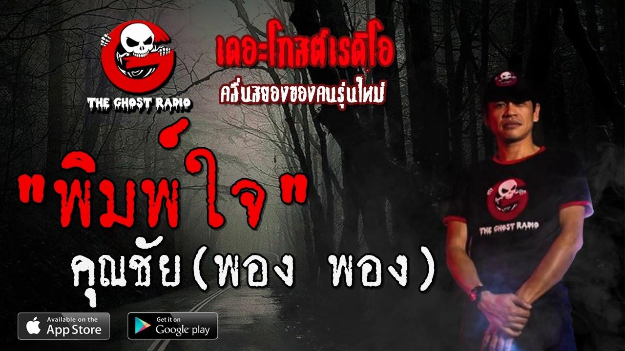 THE GHOST RADIO | พิมพ์ใจ | คุณชัย (พอง พอง) | 21 มิถุนายน 2563 ...