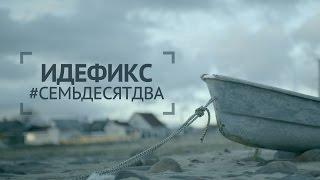 Идефикс - Зерно