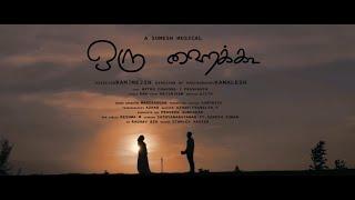 """Un Kannil"" - Tamil Album Song  Oru Haiku   SSLC   Sumesh   Nithu Chandra    Ram - Mejin   Prashanth"