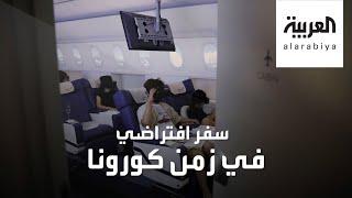 """فيديو.. شركة طيران يابانية تنظم رحلات سياحية بـ""""نظارات الوقاع الافتراضى"""" - اليوم السابع"""