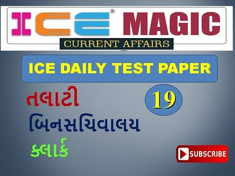 Repeat ice daily test paper -19 | ice talati model paper 2019 | ice