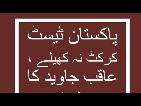 Don't play Test Cricket says Aqib Javed