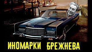 Машины лидеров стран. Беспечный ездок Брежнев!