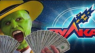 секреты казино вулкан - как выиграть в игровые автоматы  казино вулкан секреты