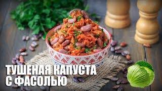Тушеная капуста с фасолью — видео рецепт