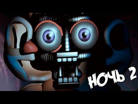 НОВЫЙ АНИМАТРОНИК - УЖАСЕН! ✅ Five Nights At Freddy's Sister Location - НОЧЬ 2