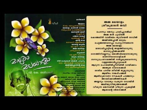 7 Amma Malayalam, poem by SreekumaranThampi, music: V K  Sasidharan
