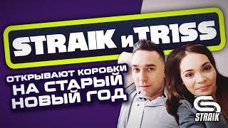 STRAIK И TR1SS ОТКРЫВАЮТ 65 КОРОБОК В СТАРЫЙ НОВЫЙ ГОД!!!