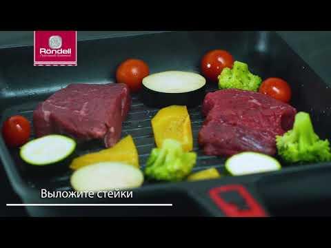 Стейк из говядины с овощами Rondell2