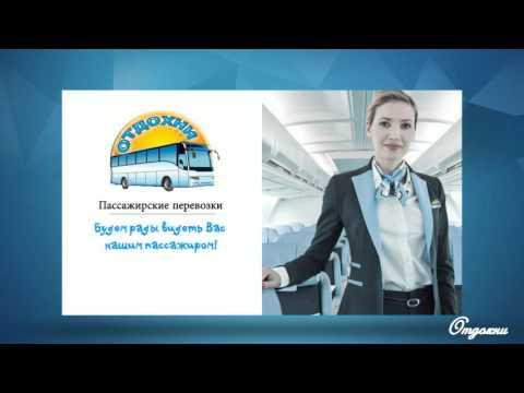Пассажирские перевозки: Горловка - Москва (Воронеж)-Забронируйте свой билет сейчас