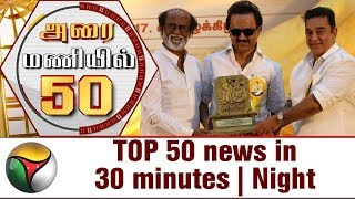 TOP 50 news in 30 minutes | Night 10-08-2017 Puthiya Thalaimurai TV News