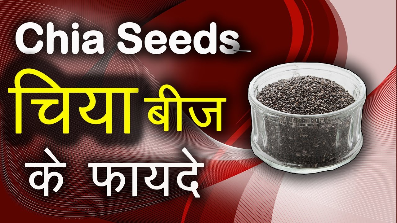च य ब ज क फ यद Chia Seeds Benefits In Hindi