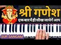 Jai Ganesh Jai Ganesh Jai Ganesh Deva II Ganesh Aarti on Harmonium II How to Sing and Play