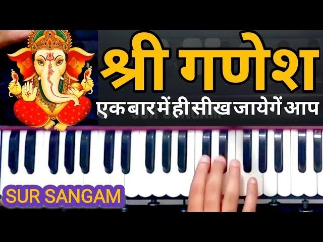 कोई नही समझायेगा ऐसे - गणेश आरती हारमोनियम बजाने का आसान तरीका || Harmonium Sur Sangam