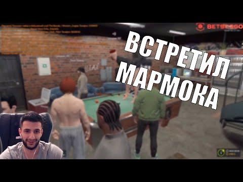 КАК СТИЛ ВСТРЕТИЛ МАРМОКА И ДЖОХАНА - GTA 5 RP (Strawberry)