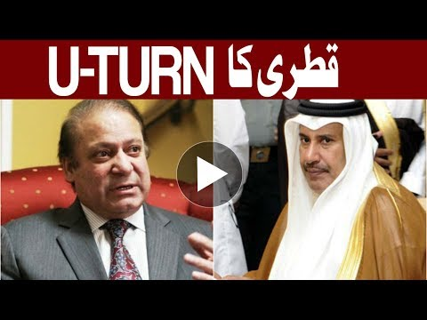 Final Round - Qatri Prince once again requested for meeting  - Headlines - 10:00 AM - 20 July 2017