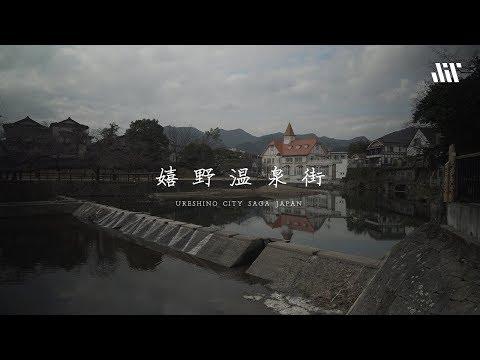 「嬉野温泉街」佐賀県嬉野市/Ureshino Saga Japan [4K]