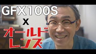 【GFX100S】オールドレンズで「動画」を撮ってみた!