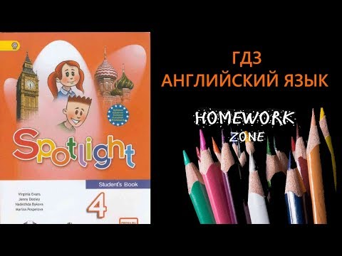 Учебник Spotlight 4 класс. Модуль 4