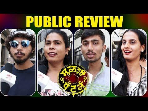 Mulshi Pattern (मुळशी पॅटर्न) | Public Review | Pravin Tarde, Om Bhutkar | Marathi Movie 2018